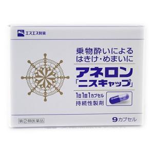 【第(2)類医薬品】アネロン ニスキャップ 9カプセル【当日つく徳島】