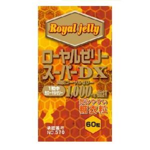 ローヤルゼリースーパーDX1000 60粒|ladykouda