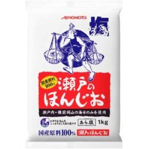 味の素 瀬戸のほんじお 1kg|ladykouda