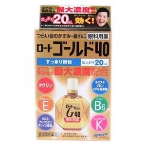 【第3類医薬品】ロート ゴールド40 20ml|ladykouda