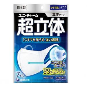 超立体マスク 普通 7枚|ladynatsukawa