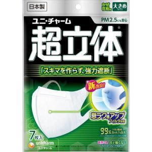 超立体マスク 大きめ 7枚|ladynatsukawa
