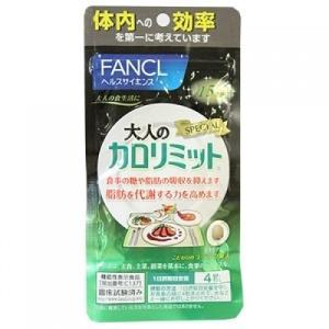 ファンケル 大人のカロリミット 15日分(60粒)|ladynatsukawa