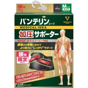 バンテリンコーワ サポーター 腰用 男女性用 ふつうサイズ(胴囲65-85cm) ブラック 1枚入|ladynatsukawa