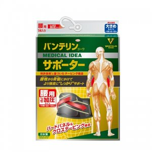 バンテリンコーワ サポーター 腰用 男女性用 大きめサイズ(胴囲80-100cm) ブラック 1枚入|ladynatsukawa
