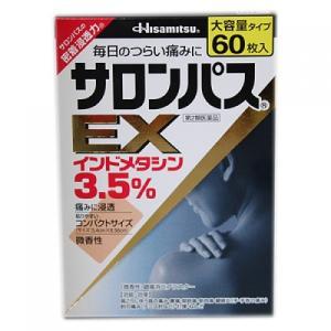 【第2類医薬品】サロンパスEX 60枚【セルフメディケーション税制対象】...