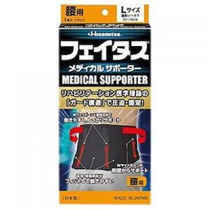 フェイタス メディカルサポーター腰用 Lサイズ|ladynatsukawa