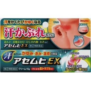 【第(2)類医薬品】アセムヒEX 15g【セルフメディケーション税制対象】