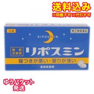 【ゆうパケット送料込み】【第(2)類医薬品】リポスミン 12錠