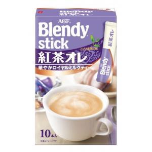 ブレンディ スティック 紅茶オレ 10本入り※取り寄せ商品(注文確定後6-20日頂きます) 返品不可