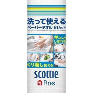 スコッティファイン 洗って使えるペーパータオル 61カット 1ロール※取り寄せ商品(注文確定後6-2...