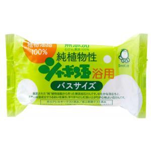 純植物性 シャボン玉 浴用石鹸 バスサイズ 155g