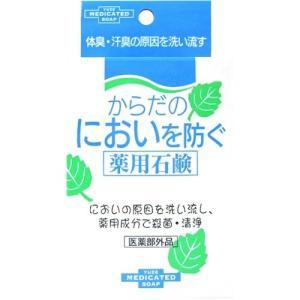 【医薬部外品】ユゼ からだのにおいを防ぐ薬用石鹸 110g ladypoint