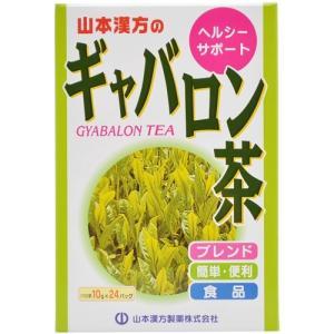 山本漢方のギャバロン茶 (10g×24包)※取り寄せ商品(注文確定後6-20日頂きます) 返品不可