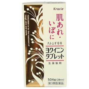 ハトムギの皮を除いた種(たね)で、昔からお肌のために用いられてきた生薬です。