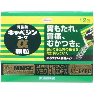 【第2類医薬品】キャベジンコーワα 顆粒 12包|くすりのレデイPayPayモール店