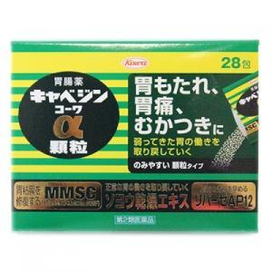 【第2類医薬品】キャベジンコーワα 顆粒 28包|くすりのレデイPayPayモール店