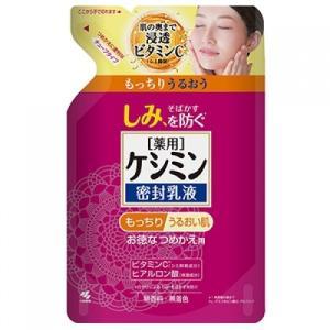 【医薬部外品】薬用ケシミン密封乳液 つめかえ用 115ml