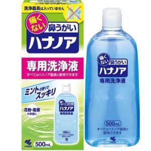 鼻の奥までしっかり洗える鼻洗浄剤です。洗浄液を鼻から入れて口から出すので、鼻の奥深くに付着した花粉な...