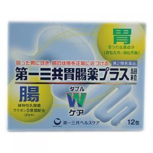 【第2類医薬品】第一三共胃腸薬プラス 細粒 12包|くすりのレデイPayPayモール店