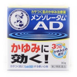 【第2類医薬品】メンソレータムADクリーム 90g