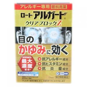 【第2類医薬品】アルガード クリアブロックZ 13ml【セルフメディケーション税制対象】