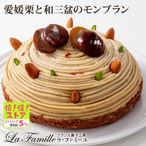ケーキ モンブラン 愛媛栗と和三盆のモンブラン(おのし・包装・ラッピング不可)の画像