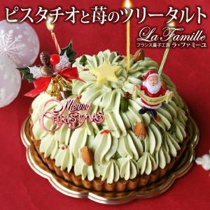 12/8-12/31お届け クリスマスケーキ タルト 2021 予約  ケーキ送料無料 ピスタチオと...