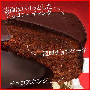 半熟ザッハトルテ 濃厚チョコレートケーキ 送料無料(おのし・包装・ラッピング不可) セール|lafamille|02
