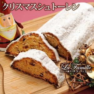 12/31お届けまで クリスマスケーキ ケーキ 2019 シュトーレン(おのし・包装・ラッピング不可...