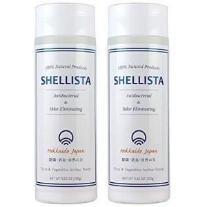 SHELLISTA (シェリスタ) ウィルス対策 野菜洗い ・くだもの洗い ホタテ貝殻 100g 1...