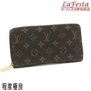ルイヴィトン 長財布 モノグラム ジッピー・ウォレット 保存袋付き M42616 中古(程度極良)|lafesta-k