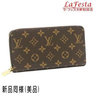 ルイヴィトン 長財布 モノグラム ジッピー・ウォレット ブラウン 箱付き M42616 中古(新品同様【美品】)|lafesta-k