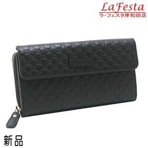グッチ 長財布 レザー マイクログッチシマ ブラック 大容量 箱付き 449364 新品|lafesta-k