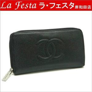 シャネル 長財布 キャビアスキン ブラック 黒 A50071 中古|lafesta-k