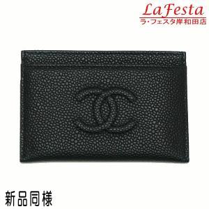 シャネル カードケース キャビアスキン ブラック A48655 中古(新品同様) lafesta-k