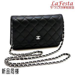 シャネル チェーンウォレット 長財布兼用バッグ マトラッセ ラムスキン ブラック 箱付き A33814 中古(新品同様)|lafesta-k