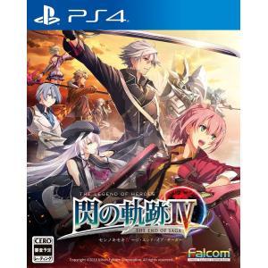 Sale  英雄伝説 閃の軌跡IV 永久保存版 - PS4