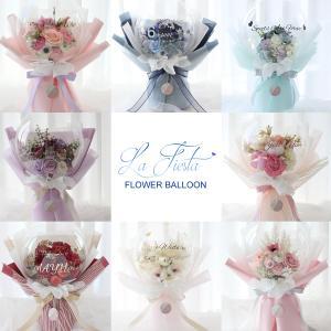 バルーンフラワー 名入り [花束タイプ/Mサイズ ミックス] ギフト お祝い プレゼント 造花 アートフラワー アーティフィシャルフラワー プリザーブドフラワー