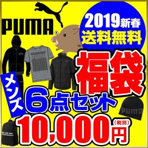 【予約販売1月1日お届け予定】2019新春福袋 プーマ PUMA メンズ 数量限定 6点セット ジャージ上下 ジャケット