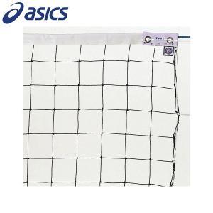 アシックス(asics)バレーボールネット6人制バレーボールネットエコタイプ検定AA級 ( 2129EK )