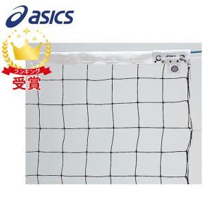 アシックス(asics)バレーボールネット女子9人制バレーボールネット検定AA級 ( 22121K )