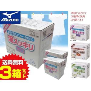 【3箱セット】 MIZUNO ミズノ 泥スッキリ本舗/泥スッキリ303(黒土専用洗剤)(野球) [ 2ZA590 ]