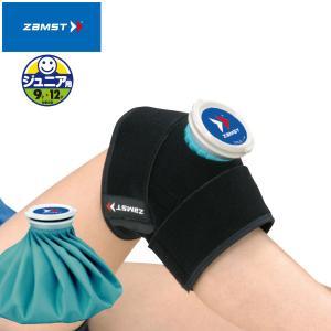 ZAMST(ザムスト) ジュニア用アイシングセット ヒジ・ヒザ・足首(腕や足の冷却・圧迫に適したアイ...