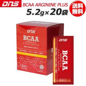 DNS(ディーエヌエス) BCAA アルギニンプラス(5.2g×20袋)(あすつく即納)|lafitte