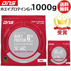 DNS ホエイプロテイン G+ ジープラス(1kg) ディーエヌエス(即納・あすつく)|lafitte