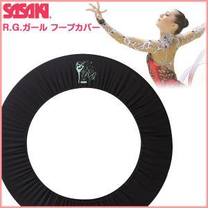 ササキスポーツ(SASAKI) 新体操 グッズ R.G.ガール フープカバー カバーケース AC-55