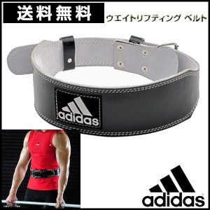 アディダス(adidas) レザー ウエイトリフティング ベルト SM フィットネス・トレーニング lafitte
