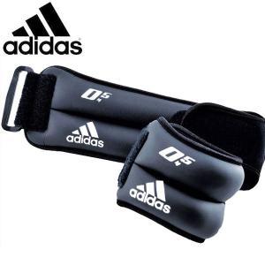 アディダス(adidas) アンクル/リスト・ウエイト 0.5kg×2個 フィットネス・トレーニング lafitte