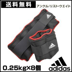 アディダス(adidas) アジャスタブル・アンクル/リストウエイト プレート 0.25kg×8個 フィットネス・トレーニング lafitte